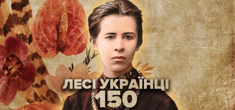 До дня 150річчя видатної поетеси…