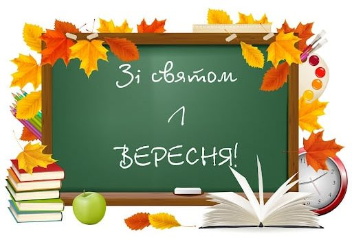 Ура! Знову в школу!